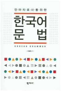 언어치료사를 위한 한국어문법