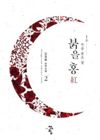 붉을 홍. 2
