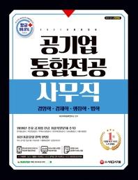 공기업 사무직 통합전공(경영학/경제학/행정학/법학)(2021)