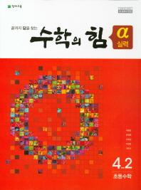 수학의 힘 초등 수학 4-2 실력(알파)(2020)
