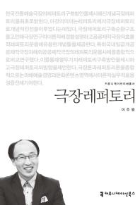 극장레퍼토리