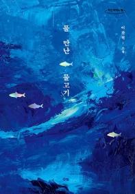 물 만난 물고기(큰글자도서)