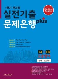 고등 영어 1A+1B 1학기 전과정 실전기출 문제은행 Plus(능률 김성곤)(2020)