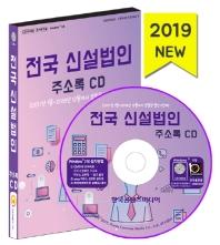 전국 신설법인 주소록(2019)(CD)