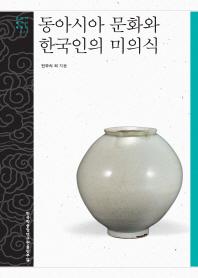 동아시아 문화와 한국인의 미의식