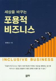 세상을 바꾸는 포용적 비즈니스