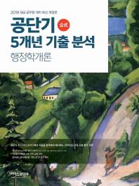 커넥츠 공단기 공단기 5개년 기출 분석 행정학개론(2019)