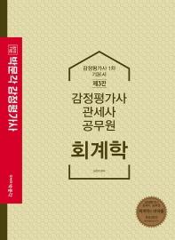 합격기준 박문각 회계학 기본서(감정평가사 1차)