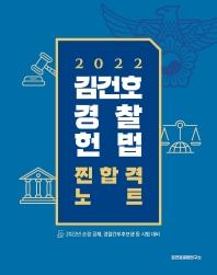2022 김건호 경찰헌법 찐합격노트
