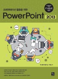 프레젠테이션 활용을 위한 PowerPoint 2013