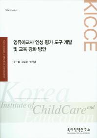 영유아교사 인성 평가 도구 개발 및 교육 강화 방안