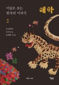 미술로 보는 한국의 미의식. 2: 해학