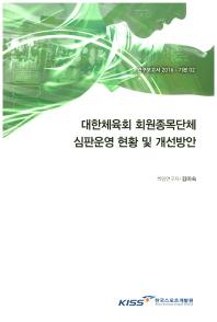 대한체육회 회원종목단체 심판운영 현황 및 개선방안