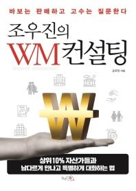 조우진의 WM 컨설팅