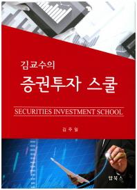 김교수의 증권투자 스쿨