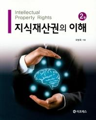 지식재산권의 이해