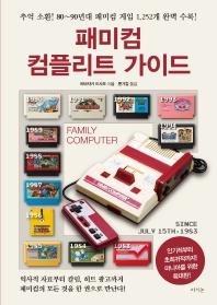 패미컴 컴플리트 가이드(확대판)