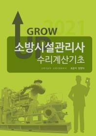 그로우 업 소방시설관리사 수리계산기초(2021)