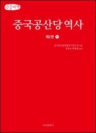 중국공산당역사. 2(하)(큰글씨책)