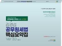 김경섭 공무원세법 핵심요약집 Ver 3.0