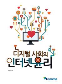 디지털 사회의 인터넷윤리