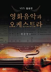 영화음악과 오케스트라: VSTi 활용편
