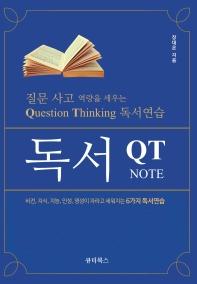독서 QT NOTE