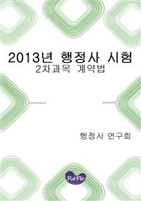 2013년 행정사 2차 계약법