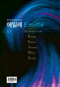 에밀레(한국전자음악협회 학술지)(2020년 Volume 17)