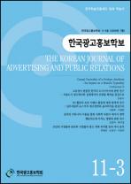 한국광고홍보학보 11권 3호