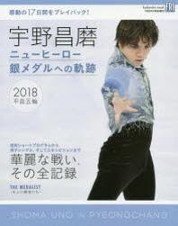 宇野昌磨 ニュ-ヒ-ロ-銀メダルへの軌跡