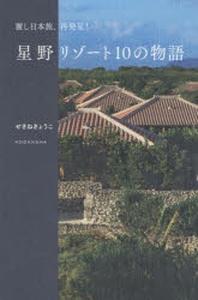 星野リゾ-ト10の物語 麗し日本旅,再發見!