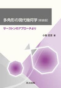 多角形の現代幾何學 サ-ストンのアプロ-チより 新裝版