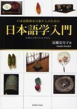 日本語學入門 日本語敎師を目指す人のための