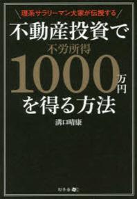 理系サラリ-マン大家が傳授する不動産投資で不勞所得1000万円を得る方法