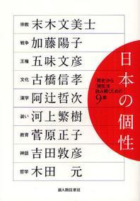 日本の個性 「歷史」から「現在」を讀み解くための9章