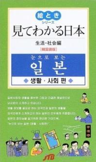 見てわかる日本 韓國語版 生活.社會編
