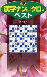 漢字ナンバ―クロスベスト