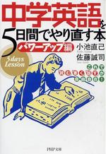 中學英語を5日間でやり直す本 パワ―アップ編