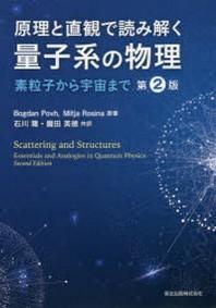 原理と直觀で讀み解く量子系の物理 素粒子から宇宙まで