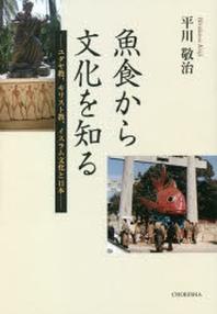 魚食から文化を知る ユダヤ敎,キリスト敎,イスラム文化と日本