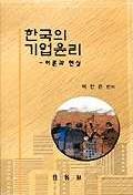 한국의 기업윤리
