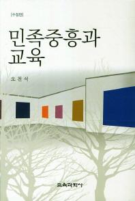 민족중흥과 교육