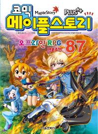 코믹 메이플 스토리 오프라인 RPG. 87