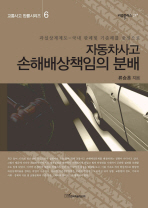 자동차사고 손해배상책임의 분배