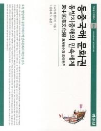 동중국해 문화권: 동방지중해의 민속세계