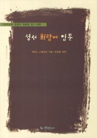 신약성서 희랍어 원문을 읽기 위한 성서 희랍어 입문
