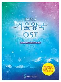 겨울왕국 OST