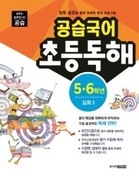공습국어 초등독해 5 6학년 심화. 2