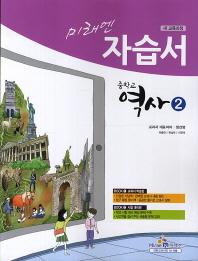 미래엔 중학교 역사2 자습서(정선영)(2021)